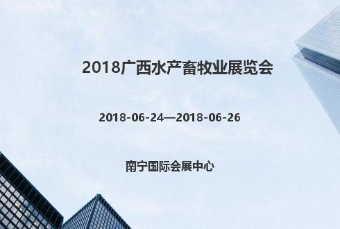 2018广西水产畜牧业展览会