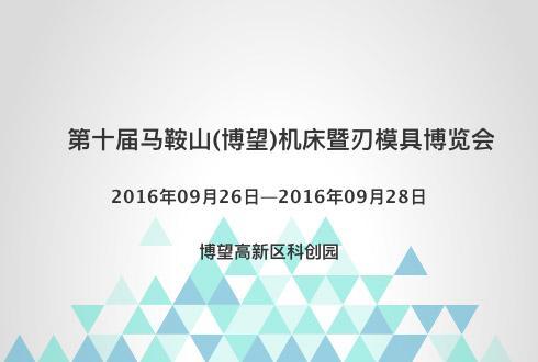 第十届马鞍山(博望)机床暨刃模具博览会