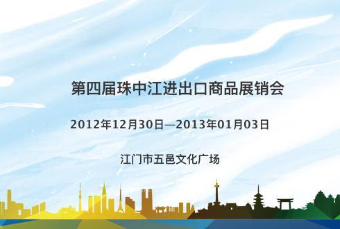 第四届珠中江进出口商品展销会