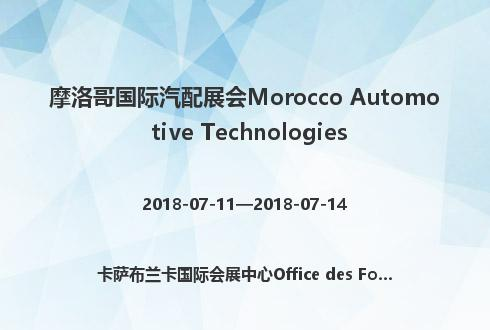 摩洛哥国际汽配展会Morocco Automotive Technologies