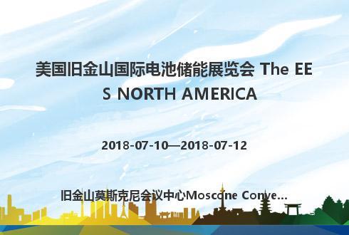 美國舊金山國際電池儲能展覽會 The EES NORTH AMERICA