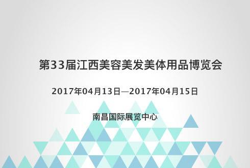 第33届江西美容美发美体用品博览会