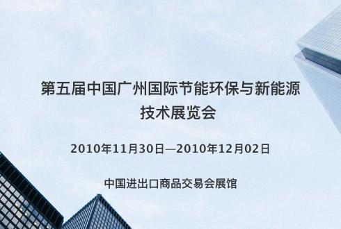 第五届中国广州国际节能环保与新能源技术展览会