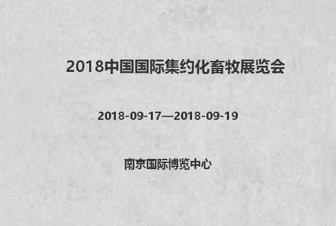2018中国国际集约化畜牧展览会