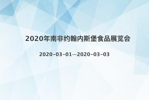 2020年南非約翰內斯堡食品展覽會