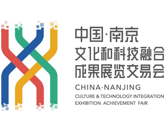 2020中国(南京)文化和科技融合成果展览交易会