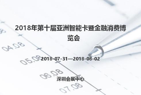 2018年第十届亚洲智能卡暨金融消费博览会