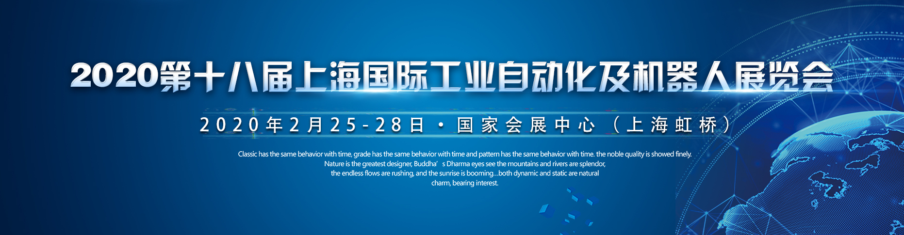 2020上海国际连接器及线缆线束加工设备展览会
