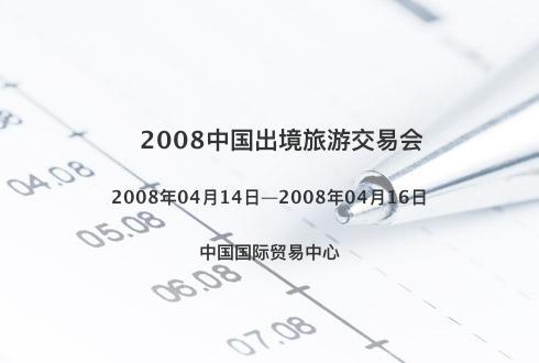 2008中国出境旅游交易会