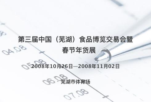 第三届中国(芜湖)食品博览交易会暨春节年货展