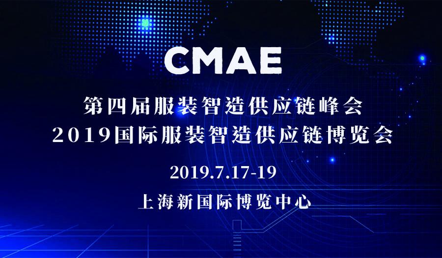 2019中国(上海)服装智能制造工业应用展