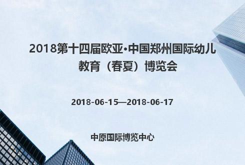 2018第十四届欧亚·中国郑州国际幼儿教育(春夏)博览会
