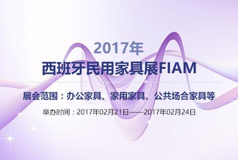 2017年西班牙民用家具展FIAM
