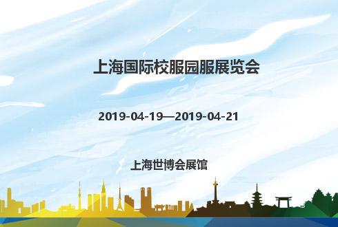 2019年上海国际校服园服展览会