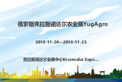 俄罗斯克拉斯诺达尔农业展YugAgro