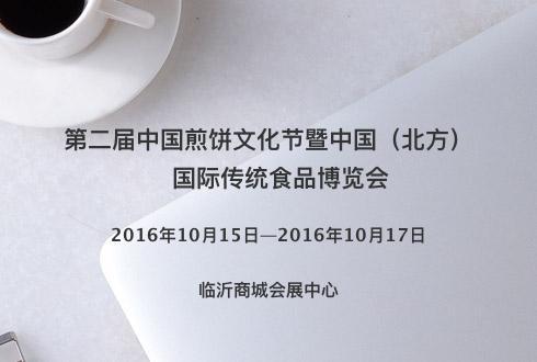 第二届中国煎饼文化节暨中国(北方)国际传统食品博览会