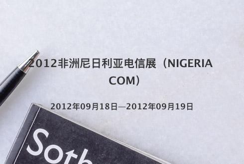 2012非洲尼日利亚电信展(NIGERIA COM)