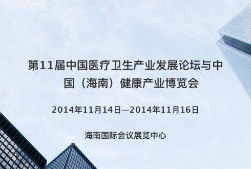第11届中国医疗卫生产业发展论坛与中国(海南)健康产业博览会