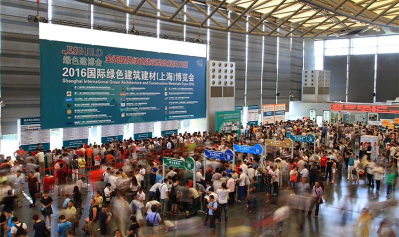 2019國際綠色建筑建材(上海)博覽會