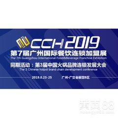 2019廣州國際餐飲加盟展