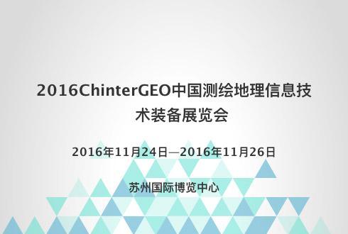2016ChinterGEO中国测绘地理信息技术装备展览会