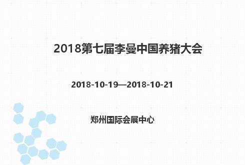 2018第七届李曼中国养猪大会