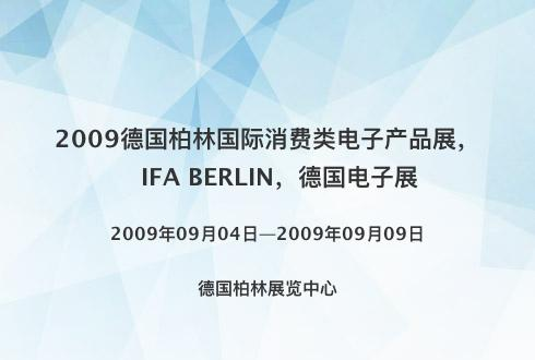 2009德国柏林国际消费类电子产品展,IFA BERLIN,德国电子展
