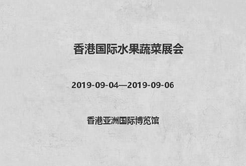 2019年香港國際水果蔬菜展會