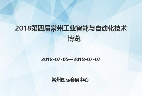 2018第四届常州工业智能与自动化技术博览
