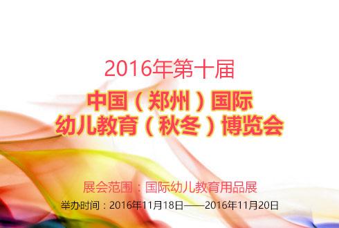 2016年河南第十届中国(郑州)国际幼儿教育(秋冬)博览会