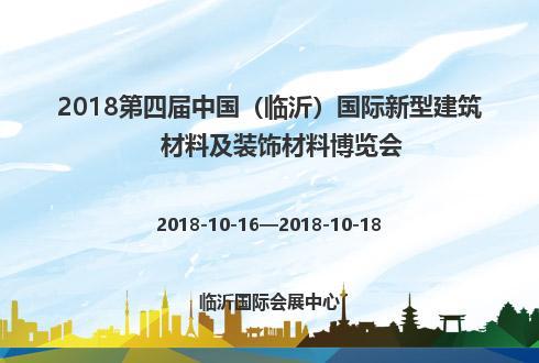 2018第四届中国(临沂)国际新型建筑材料及装饰材料博览会