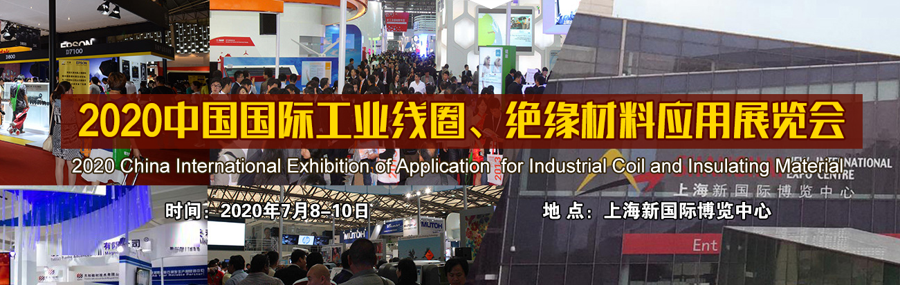 2020中国国际工业线圈、绝缘材料应用展览会
