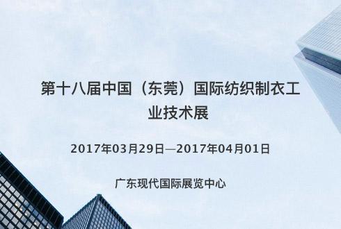 第十八届中国(东莞)国际纺织制衣工业技术展