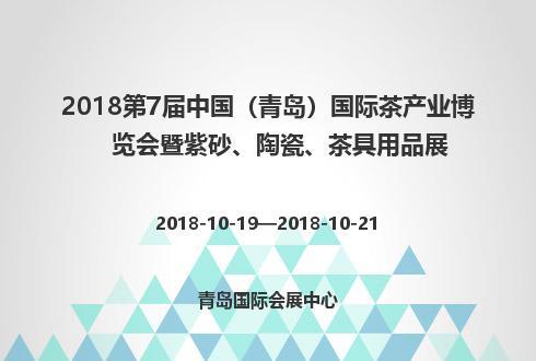2018第7届中国(青岛)国际茶产业博览会暨紫砂、陶瓷、茶具用品展