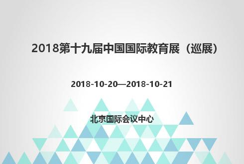 2018第十九届中国国际教育展(巡展)