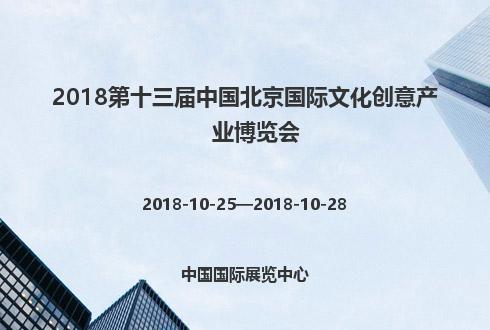 2018第十三届中国北京国际文化创意产业博览会