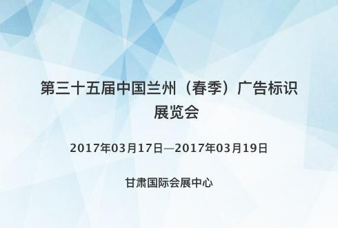 第三十五届中国兰州(春季)广告标识展览会