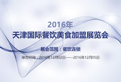 2016年天津国际餐饮美食加盟展览会