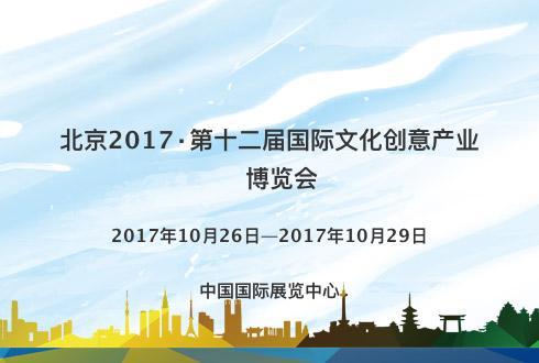 北京2017·第十二届国际文化创意产业博览会