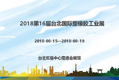 2018第16届台北国际塑橡胶工业展