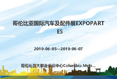 哥伦比亚国际汽车及配件展EXPOPARTES