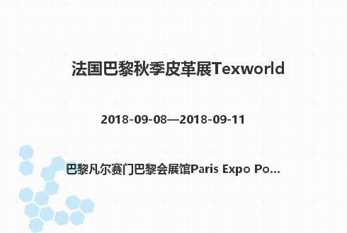法国巴黎秋季皮革展Texworld