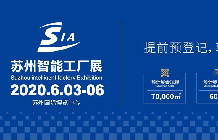第十七届苏州国际工业博览会