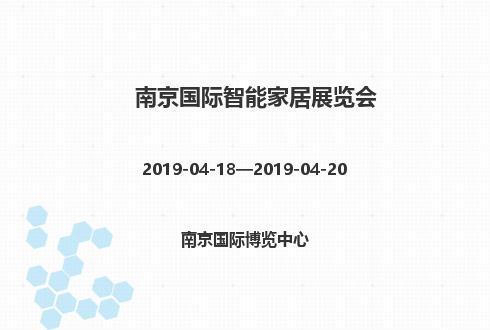 2019年南京国际智能家居展览会