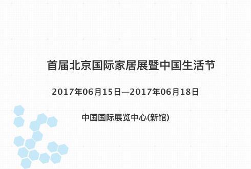 首屆北京國際家居展暨中國生活節