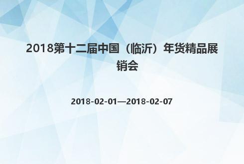 2018第十二届中国(临沂)年货精品展销会
