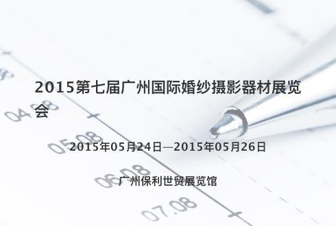 2015第七届广州国际婚纱摄影器材展览会