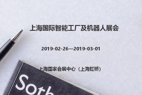 2019年上海国际智能工厂及机器人展会