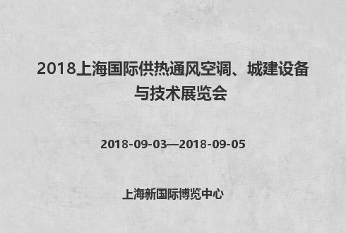 2018上海国际供热通风空调、城建设备与技术展览会