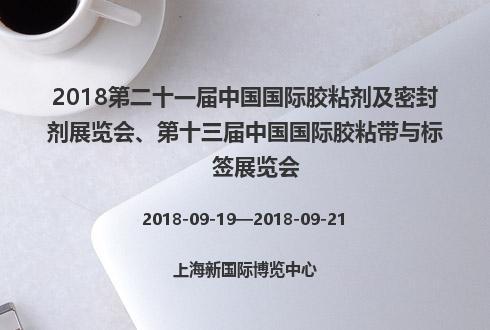 2018第二十一届中国国际胶粘剂及密封剂展览会、第十三届中国国际胶粘带与标签展览会
